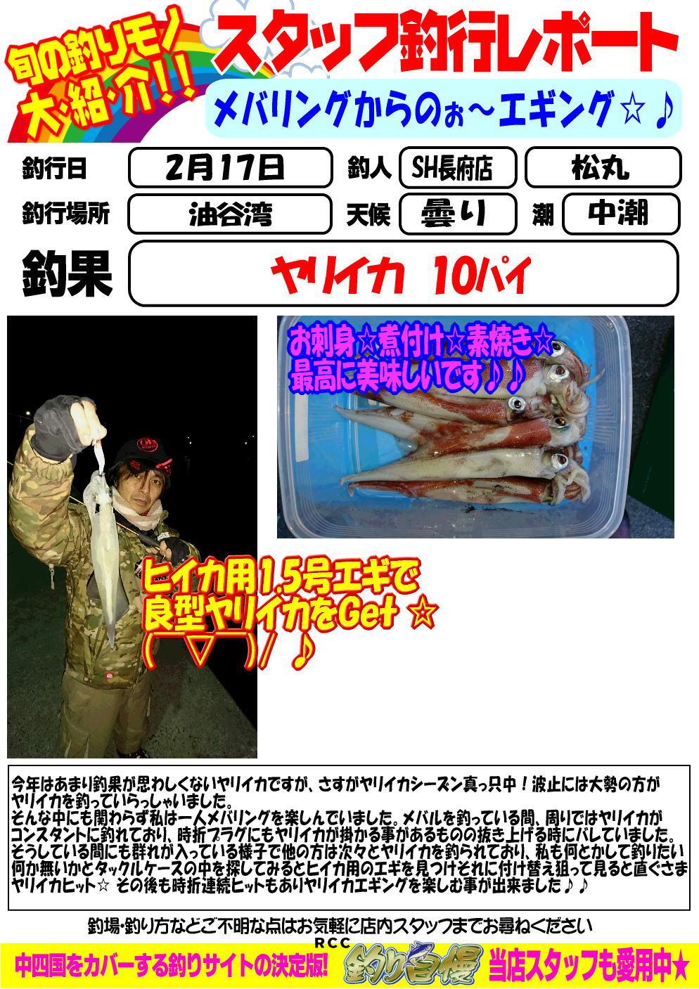 http://www.e-angle.co.jp/shop/blog/blog-choufu-20170217matumaru.jpg