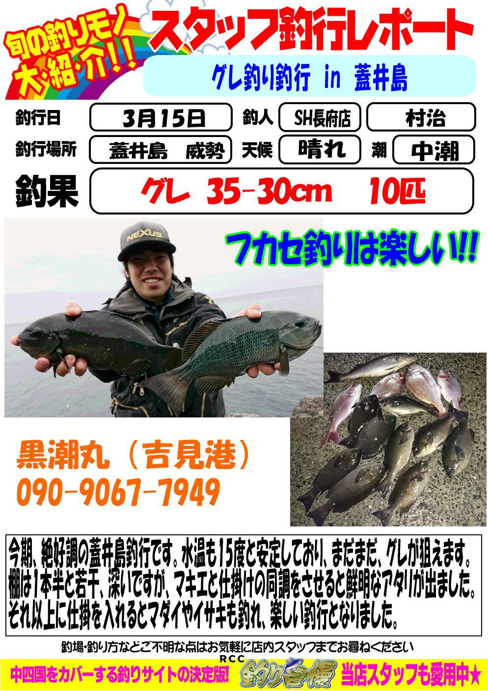 http://www.e-angle.co.jp/shop/blog/blog-choufu-20180315-murati.jpg