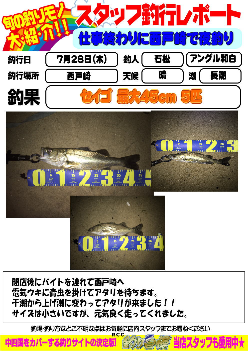 http://www.e-angle.co.jp/shop/blog/image.jpg%E3%80%80%E8%A5%BF%E6%88%B8%E5%B4%8E%E3%82%B7%E3%83%BC%E3%83%90%E3%82%B9.jpg