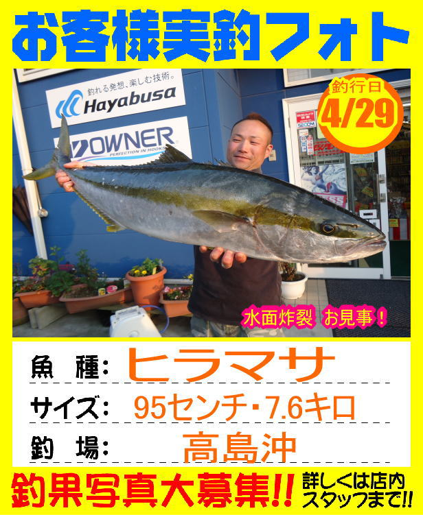 http://www.e-angle.co.jp/shop/blog/photo-okyakusama-20150429-goutsu-hiramasa95%EF%BC%8Ejpg.jpg