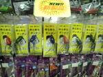 news-20130831-honten-yurayurabonbon.jpg