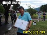 news_honten_event_taikai_2013-08ayu_01-kekka04.jpg