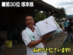 news_honten_event_taikai_2013-08ayu_01-kekka05.jpg