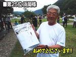 news_honten_event_taikai_2013-08ayu_01-kekka06.jpg