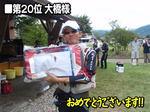 news_honten_event_taikai_2013-08ayu_01-kekka07.jpg