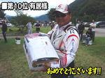 news_honten_event_taikai_2013-08ayu_01-kekka08.jpg