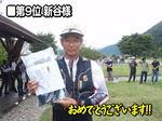 news_honten_event_taikai_2013-08ayu_01-kekka09.jpg