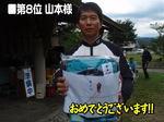 news_honten_event_taikai_2013-08ayu_01-kekka10.jpg