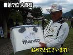 news_honten_event_taikai_2013-08ayu_01-kekka11.jpg