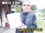 news_honten_event_taikai_2013-08ayu_01-kekka12.jpg