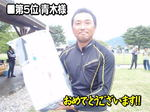 news_honten_event_taikai_2013-08ayu_01-kekka13.jpg