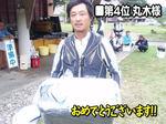 news_honten_event_taikai_2013-08ayu_01-kekka14.jpg