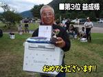 news_honten_event_taikai_2013-08ayu_01-kekka15.jpg