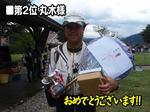 news_honten_event_taikai_2013-08ayu_01-kekka16.jpg