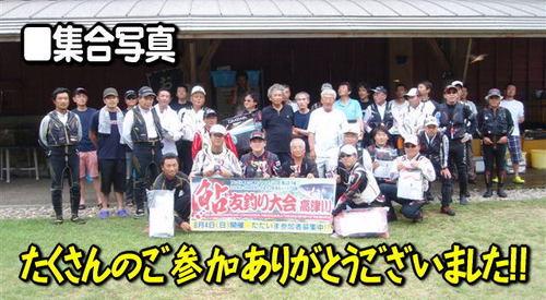 news_honten_event_taikai_2013-08ayu_01-kekka18.jpg