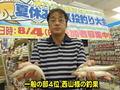 event_taikai_2013-8kisu-19.jpg