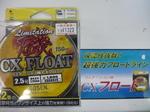 news-20130927-hikoshima-cx-.jpg.JPG
