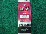 photo-niho-20130906b.jpg