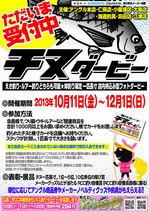 news-20131003-honten-tinuda-bi-2.jpg