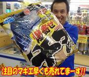 news-20131008-koyaura-bakuyosechinu-.jpg