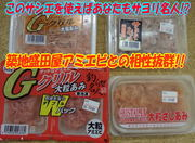 news-20131008-koyaura-sashiami-.jpg