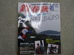 news-20131030-sinsimo1.JPG
