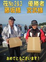 news-1110-hoten-tairyoumaru11.jpg