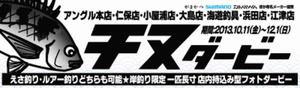 news-20131105-honten-tinuda-bi-.jpg