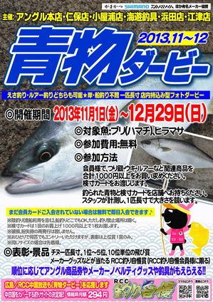 news-20131107-ooshimaten-05t.jpg