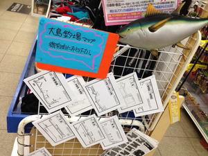 news-20131107-ooshimaten-06t.jpg