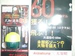 news-20131109-hikoshima-oochi-.jpg.JPG
