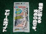 news-20131119-honten-api-ruhowaito.jpg