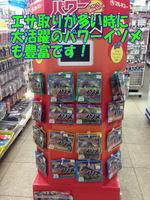 news-20131123-ooshimaten-ka3.jpg
