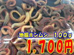 news-20131205-ooshimaten-esa1.jpg