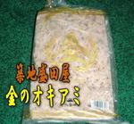 news-20131206-honten-kinnnookiami.jpg