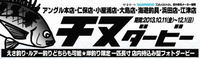 news-20131206-honten-tinu.jpg
