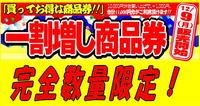 news-20131208-honten-shouhinken.jpg