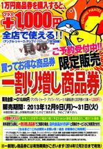 news-20131208-koyaura-syouhinken.jpg