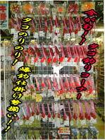 news-20131213-honten-tako.jpg