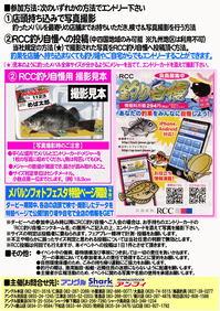 news-20131220-ooshimaten-mebaf2.jpg