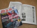 news-20131223-2.JPG