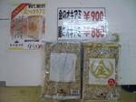 blog-20140111-hikoshima-     okiamijpg.JPG