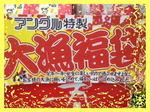 news-20140101-kaiyuu-fukubukuro.jpg