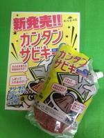 news-20140108-kaiyuu-kanntann.jpg