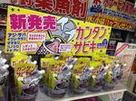 news-20140111-ooshimaten-e1.jpgのサムネイル画像