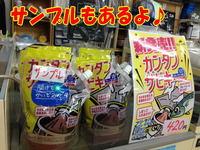 news-20140111-ooshimaten-e2.jpg