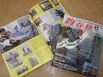 news-20140124-sinnsimo-zassi.JPG