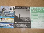 news-20140128-sinnsimo-taikai.JPG