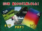 news-20140207-honten-ayukatarogu.jpg