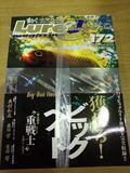 news-20140207-honten-bicbait.jpg